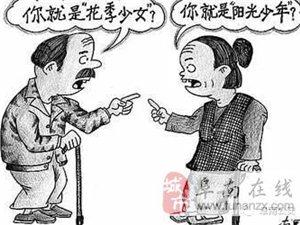 阜南一女子网恋,相见不如不见!