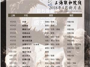 嘉峪关市文化数字电影城2018年4月29日排片表