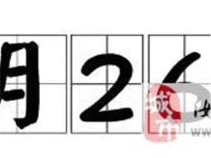 5月26日?是什么日子?