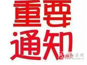 2018河南南阳成人高考函授大专本科开始报名啦