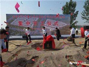 宝丰县四月份重大项目暨宝丰汽贸城建设项目集中开工仪式成功举行