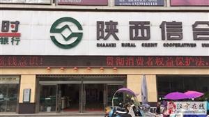 汉中城区首家个人信用报告代理查询网点启用