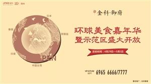 4月29日金科御府环球美食嘉年华暨示范区即将盛大开放
