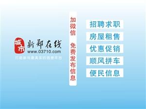 找工作、招人才,上新郑在线网啊!