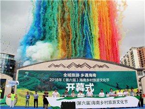 2018年(第六届)海南乡村旅游文化节(陵水)纪实随影