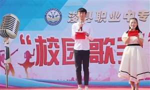 """精彩!浚县职业中专2018首届""""校园歌手""""大奖赛圆满结束!"""