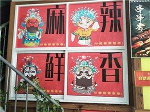郎溪小郡肝串串香东城国际店欢迎您!