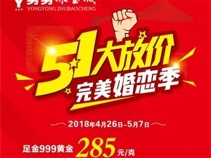 勇勇珠宝城&张万福珠宝五一大放价!