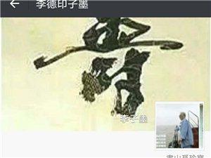 落�L堂主李文的紫陶作品先后被中��著名��法家田文利收藏