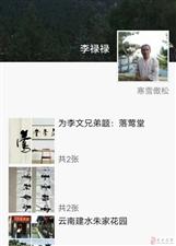 落莺堂主李文的紫陶作品先后被徐悲鸿再传弟子李成军收藏
