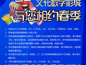 嘉峪关市文化数字电影城2018年4月30日排片表