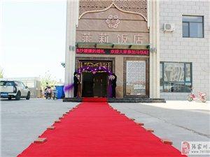 张家川莱莉饭店承包婚宴,幸福起点从这里开始