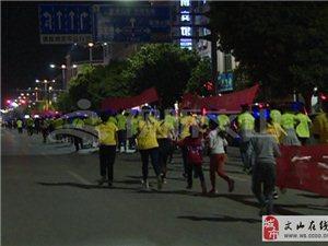 """环城荧光夜跑、技能大赛……文山州的""""五一""""过得不简单!"""