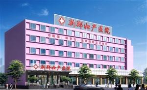 新郑妇产医院五一活动
