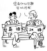 幽默:伟大的中文(让老外崩溃)!