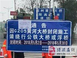 定了!今天起滨州黄河大桥封闭施工!紧急提醒!