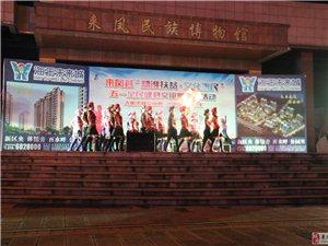 龙凤传奇舞蹈队