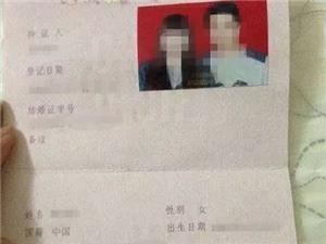 结婚证上这串字母啥意思?网友的翻译亮了!哈哈哈哈哈!