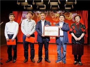 """刘兰芳艺术馆举行宝丰县""""说唱文化传承中心""""授牌仪式"""