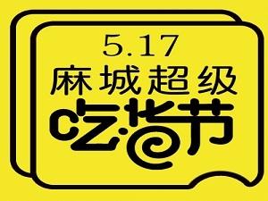 517麻城超级吃货节