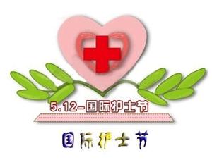 5.12护士节护士送福利