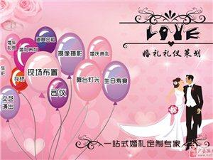 户县高端婚礼策划