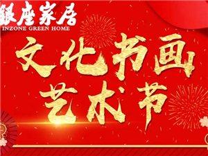 东营市文化艺术节,相约银座家居!名人、名画、明星,星光璀璨,欢聚一堂!
