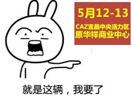 宜昌5.12-13日车展闪耀亮相华翔商业中心