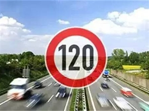 我��高速限速�槭裁词�120km/h?看完解�_多年疑惑