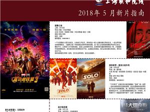 嘉峪关文化数字影城2018年05月04日排片表