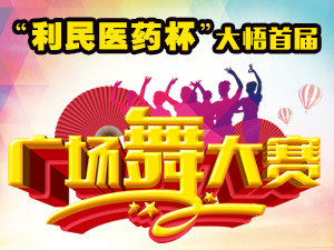 """""""利民�t�杯""""大悟首��V�鑫璐筚�"""
