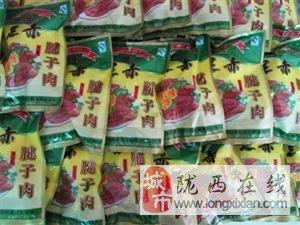 """陇西是著名的""""中国腊肉之乡"""""""