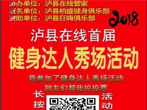 """泸县在线【健身达人】""""柏盛杯""""拉票技巧"""