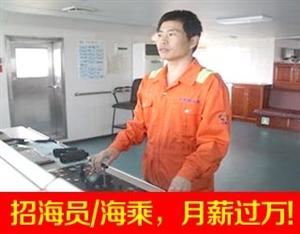 招聘海员5名:(报名截止日期5月15日)