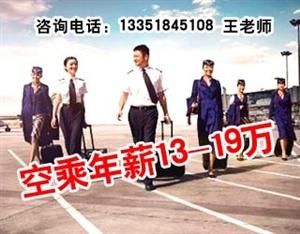 招聘航空乘务5名