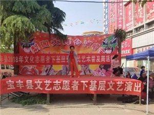 """五一""""期间看戏听曲――宝丰县文化志愿者为群众送欢乐"""