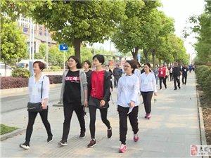 """我县举办徒步健身迎""""五一""""活动"""