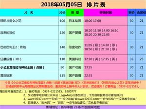 嘉峪关市文化数字电影城2018年5月5日排片表