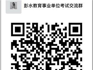澳门赌场网址教育+事业单位 免费公开课 来啦!!!