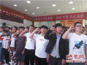 """宝丰县举行庆""""五四""""十八岁成人宣誓仪式"""
