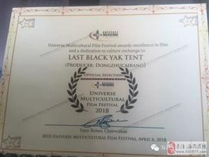 【喜报】获第15届世界民族电影节提名奖的电影竟是。。。德令哈人快看看吧