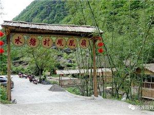 筠连的这个地方有山有水,风景旖旎,要去耍的快来报名!!