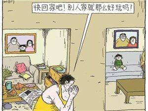 【�]�x】深刻!8幅漫��引�o�导议L反思:自己�]做好,�{啥逼孩子?