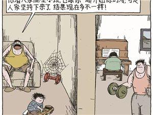 【荐读?#21487;?#21051;!8幅漫画引无数?#39029;?#21453;思:自己没做好,?#26087;?#36924;孩子?