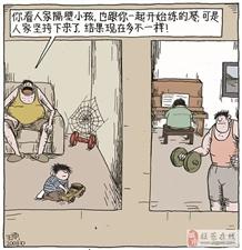 【荐读】深刻!8幅漫画引无数家长反思:自己没做好,凭啥逼孩子?