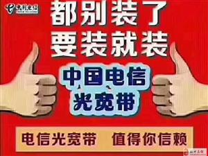 中国电信新城区营业厅