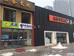 中国电信新城区厦门路营业厅