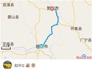 东方、和平4号到达贺州