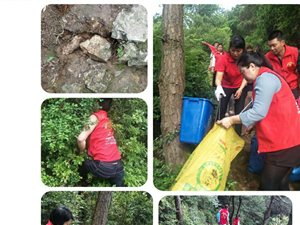 �t峰山捡拾垃圾――永丰县志愿者协会在行动