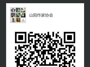 山阳县作家协会微信群欢迎广大文学爱好者加入